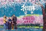 《相爱相亲》改档11月3日 张艾嘉谈