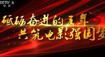 献礼十九大特别报道 中国由电影大国迈向电影强国