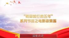 优乐国际政策助力中国优乐国际砥砺前行 迈向创作黄金时代