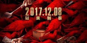 王千源袁姗姗沈腾混搭喜剧 《龙虾刑警》定档12.8