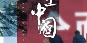 """纪录片《爱上中国》看外国人眼中的""""中国梦"""""""