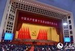 中国共产党第十九次全国代表大会开幕会在北京召开