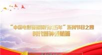 """""""中国电影砥砺前行的五年""""之时代精神领航篇"""