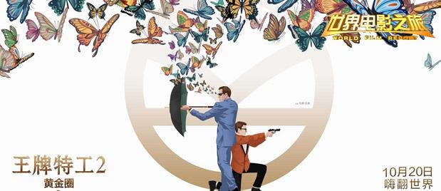 【世界电影之旅】《王牌特工2:黄金圈》:英国绅士特工再掀狂澜