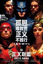 惊喜!超人确认来华 《正义联盟》全员齐聚北京