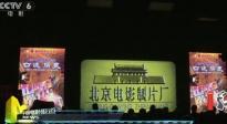 《口述历史》在京启动 老一辈艺术家亮相宣传