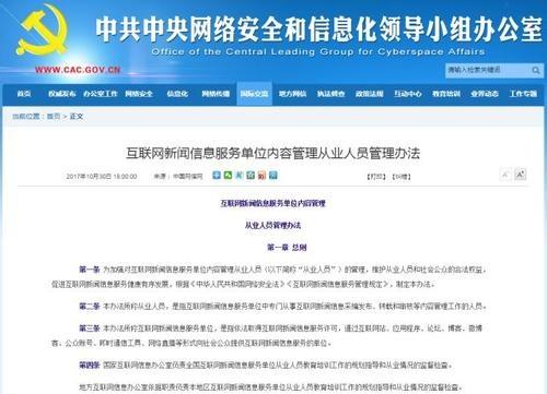 《互联网新闻信息服务单位内容管理从业人员管理办法》_华语
