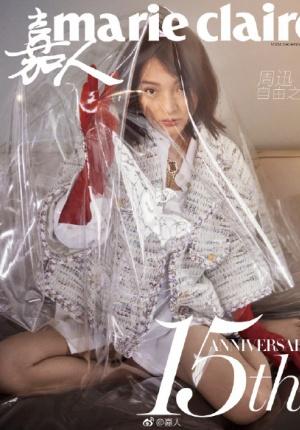 周迅登杂志周年刊封面 大玩透明塑料科技感十足