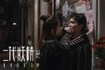 《二代妖精》上演破次元人妖恋 刘亦菲倒追冯绍峰