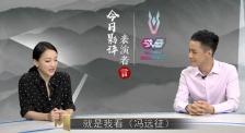 周迅、冯远征惺惺相惜 什么才是真正的演员
