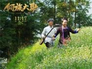 《侗族大歌》发主题曲MV 万芳的歌声陪你过光棍节