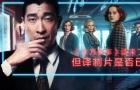 《东方快车》配音版遇冷 译制片是否风光不再?