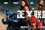 年底最强压轴好莱坞大片,DC首部超级英雄集结沙龙网上娱乐《正义联盟》(Justice League)即将于11月17日在内地公映,这部备受期待的超级大片海外首波口碑今日(11日)凌晨解禁,好评炸裂,媒体和观众直呼不负期待,从头到尾都精彩,看得过瘾,等不及二刷!