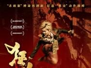 《狂兽》首日勇夺华语片票房冠军 影迷评价热血