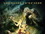 《狂兽》首周末领跑华语片票房 观影口碑出炉