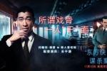 王千源聊为《东方快车谋杀案》配音 大赞德普演技