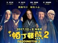 《帕丁顿熊2》内地定档12.8 合家欢电影欢乐回归