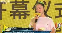浙江青年优乐国际节在杭州举行 江一燕任形象大使