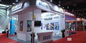 中国国际儿童电影节展览会开幕 52家展商齐亮相