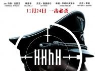 《刺杀盖世太保》再挖掘二战往事 颠覆拍摄风格