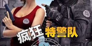 法国喜剧片《疯狂特警队》曝沙龙网上娱乐 定档12月8日