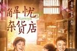 最新内地电影配额出炉《战狼2》《芳华》无缘台湾