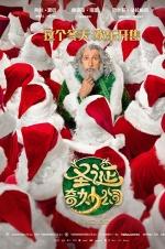 《圣诞奇妙公司》有望引进 首曝光海报恶搞超人