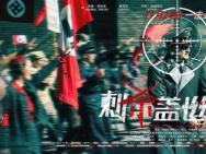 《刺杀盖世太保》京城军迷专场 现场变二战科普课