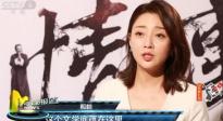 """殷桃出演角色尤太太 虽是""""瘦版""""诠释却很丰满"""