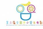 """第二届""""全国中小学生沙龙网上娱乐周""""活动"""