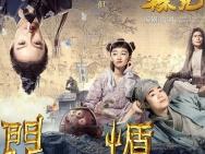 《奇门遁甲》曝新海报 大鹏倪妮周冬雨组团打怪