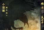 """由徐克监制编剧,袁和平执导,大鹏、倪妮、李治廷、周冬雨、伍佰及柳岩等众多演员连袂演出的3D奇幻武侠巨制《奇门遁甲》已定于12月15日贺岁档震撼上映。此次曝光的六款角色海报""""雾隐奇侠""""聚集:大鹏""""诸葛青云""""处之泰然、倪妮""""铁蜻蜓""""潇洒自如、李治廷""""刀宜长""""雷厉风行、周冬雨""""小圆圈""""精灵古怪、伍佰""""老大""""气冲霄汉,众奇侠各具特色,帅气装扮难掩呆萌本质,帅气中也透着些许诙谐,亦幻亦真,似喜非喜,属性难以捉摸。"""