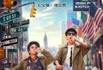 """由陈思诚编剧、执导,王宝强、刘昊然领衔主演的喜剧探案系列电影《唐人街探案2》将于2018年大年初一(2月16日)全国上映,今日电影发布""""闯纽约""""版海报。王宝强和刘昊然这对唐人街神探组合勇闯纽约,两人和拥有神秘新身份的肖央,一起开启了充满欢笑的纽约探案之旅。海报中,三人在时代广场驾马车狂奔、骑哈雷摩托驰骋,还在纽约街头啃煎饼吃泡面。身后是繁华的大都会,三人的表情或囧或萌,喜感满满。"""