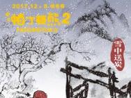 《帕丁顿熊2》曝金沙娱乐风海报 萌熊雪中送炭超温暖