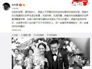 余文乐晒照正式宣布结婚喜讯 与王棠云满脸甜蜜