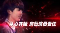 王俊凯争取做金沙娱乐电影新力量 陈可辛帮吴君如把关