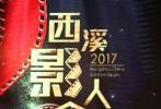 """12月5日,由浙江省新闻出版广电局、沙龙网上娱乐频道节目中心、杭州市文化创意产业办公室、西湖区人民政府、北京沙龙网上娱乐学院、浙江大学、西溪湿地公园管委会等单位主办的""""第四届中国杭州·西溪影人会""""隆重举行。当天,国家新闻出版沙龙网上娱乐沙龙网上娱乐频道节目中心主任曹寅、浙江省新闻出版广电局副局长王国富、北京沙龙网上娱乐学院副校长俞剑红、杭州市委宣传部副部长钮俊、西湖区区委副书记、区长刘颖等领导,以及来自全国的沙龙网上娱乐制作、发行、投资等领域的嘉宾齐聚一堂,共襄这场关于""""沙龙网上娱乐梦""""的盛会。"""
