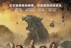 """由美国索尼哥伦比亚影片公司出品的好莱坞动作冒险巨制《勇敢者游戏:决战丛林》已经定档2018年1月12日内地上映。影片发布一支""""猛兽进击""""版预告,巨石强森率领的""""冒险天团""""从现实世界穿越到游戏丛林中,遭遇各种凶猛巨兽的攻击,随时面临丧生危险,刺激场面令人不敢睁眼。"""