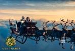 """将于12月15日公映的奇幻家庭巨制《圣诞奇妙公司》今日发布多张""""奇幻版""""剧照,圣诞老人的奇妙公司、巨大的圣诞树、驯鹿车空中飞舞划过月球等场面曝光,场景宏大、色彩缤纷,强烈的节日气息和炫目的奇幻风呼之欲出。《圣诞奇妙公司》由法国著名喜剧大师阿兰·夏巴自导自演,奥黛丽·塔图、格什菲·法拉哈尼、皮奥·马麦等全明星阵容加盟,该片耗资3000万欧元,是法国耗资最大的家庭电影。在法国电影人浪漫的格调下,打造出与美式电影完全不同的特效风格。充满了想象力和华丽的美感。"""
