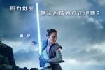 《星球大战8》发布中文海报 1月5日登陆中国院线