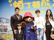 杜江配音《帕丁顿熊2》遇挑战 萌熊获封慈善大使