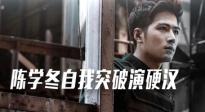 陈学冬首次挑战警察角色 《帕丁顿熊2》受关注