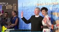 华人星光闪耀塞班国际电影节 《芳华》成最大赢家