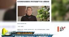 张艺谋纽约时报撰文 冯小刚《芳华》塞班独揽4奖
