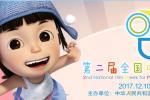 """第二届""""全国中小学生电影周""""在上海正式开幕"""