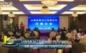 中国电影发行放映协会举行会议 部署五点重要工作