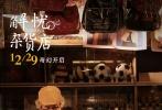 """由著名作家东野圭吾畅销小说改编、韩杰导演、董韵诗监制、韩寒担任艺术指导的中国版同名电影《解忧杂货店》将于2017年12月29日全国上映。今日,影片曝光了成龙饰演的""""解忧爷爷""""特辑和一款时空对话版海报,海报里1993年与2017年分布画面两侧,""""解忧少年""""与""""解忧爷爷""""进行了跨越时空的对话。特辑展现了成龙童心暖心的一面,成龙表示自己的角色有无法圆满的遗憾,但把这种遗憾变成大爱扩散到每一个人身上。导演韩杰当初极力争取成龙出演,对最终呈现也非常有信心,""""成龙大哥的长相稍做造型改"""