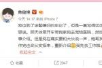 焦俊艳与导演徐昂购物被偷拍 女方发博承认恋情