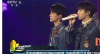 王俊凯、易烊千玺合体献唱 发力影视片约不断