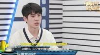 中国电影新力量系列访谈 演员刘昊然的摸索与进步